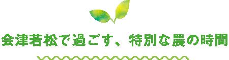 会津若松で過ごす、特別な農の時
